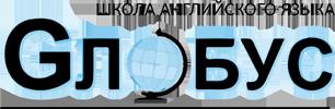 Языковой центр Globus
